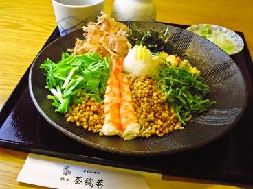 鎌倉 茶織菴のおすすめ料理1