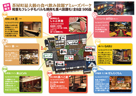 期間限定★茶屋町最大級の【食べ放題横丁】!