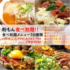 大阪粉もんお好み焼き 五郎っぺ食堂 ららぽーとエキスポシティ店の写真
