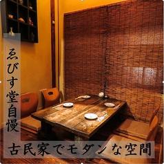 ゑびす堂 小倉店の雰囲気1