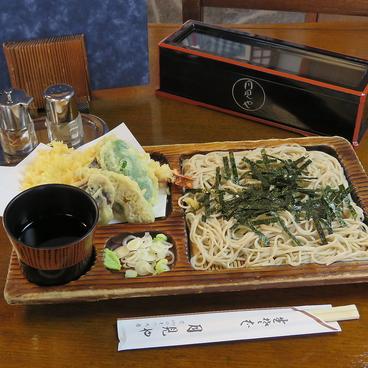 東松山 生蕎麦 月見やのおすすめ料理1