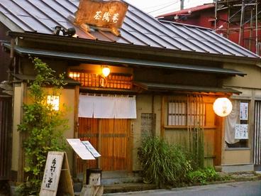 鎌倉 茶織菴の雰囲気1