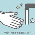 従業員は手洗い・除菌をこまめに行っています。お皿やコップへの安全に配慮しています。