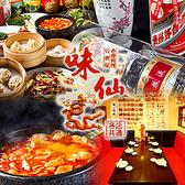 味仙 新橋・虎ノ門店 高尾山のグルメ