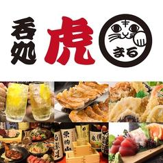 虎まる 仙台国分町店の写真