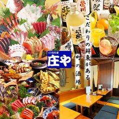 庄や 東松原店の写真