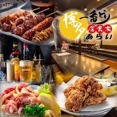 博多一番どり 居食家あらい 九大学研都市駅前店の写真
