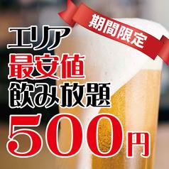 隠れ海鮮居酒屋 魚京助 新橋駅前店のコース写真