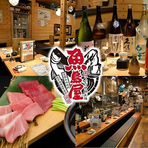 本マグロ炉端劇場 魚島屋 久茂地本店