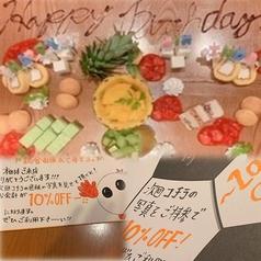 花の舞 北仙台駅前店のおすすめ料理1