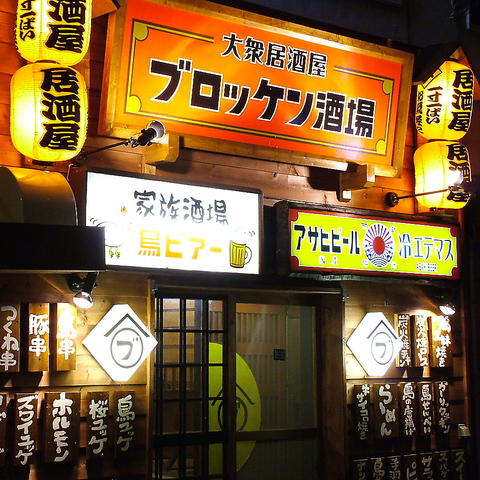ブロッケン酒場 永山店