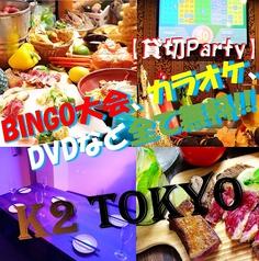 K2 TOKYOの写真