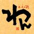 くいもの屋 わん 武蔵境店のロゴ