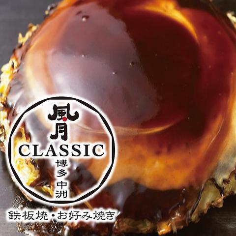 創業60余年の老舗【鶴橋風月】の味を新スタイルで。『お好み焼き』と鉄板料理を満喫