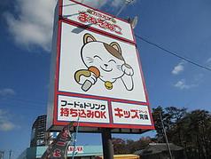 まねきねこ 西軽井沢店