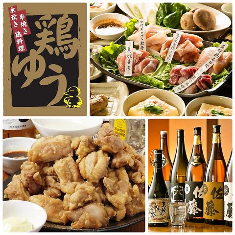 絶品!名物「水炊き鍋」「鶏焼肉」他、2H飲み放題付3500円よりご用意しております。