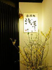 中洲 人形小路 浅草の写真