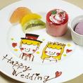 【結婚・婚約のお祝い♪】~もっともっとお二人が甘い関係になりますよう、甘いデザートを~