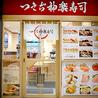 つきぢ神楽寿司 豊洲市場店のおすすめポイント1