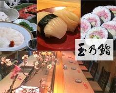 玉乃鮨の写真
