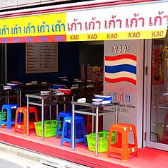タイ屋台 999 新宿店の雰囲気1