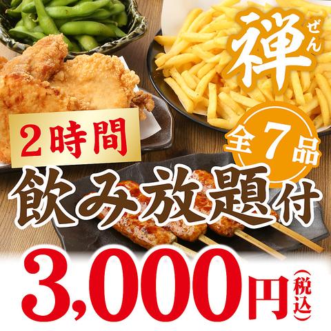 ≪禅コース≫7品+キリン一番搾り(生)含む2H飲み放題付【3000円】(2名様より)