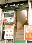 マザーリーフ 東武練馬店の雰囲気3
