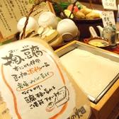 豆乃畑 船橋店のおすすめ料理3