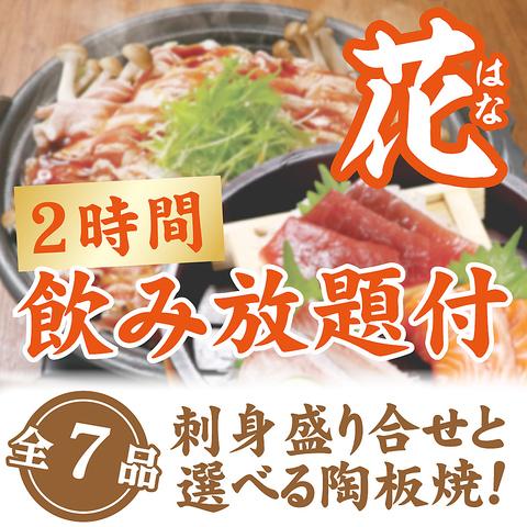 ≪花コース≫7品+キリン一番搾り(生)含む2H飲み放題付【3500円】(2名様より)