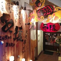 串猿 用賀店の雰囲気2