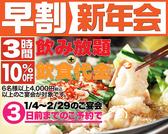 魚民 佐貫東口駅前店