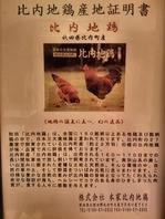 日本三大地鶏 【比内地鶏】