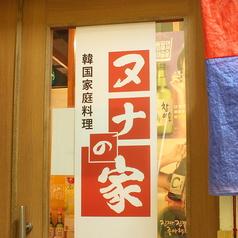 韓国家庭料理 ヌナの家の外観1