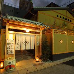 酒と飯のひら井 生田坂店の特集写真