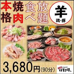 和牛焼肉 二代目 ばんばん特集写真1