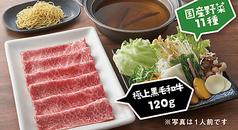 極上黒毛和牛セット 1人前2200円国産野菜11種類、もちしゃぶ、チーズしゃぶしゃぶ、中華麺付