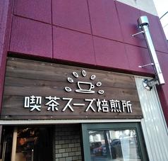 喫茶スーズ焙煎所の写真