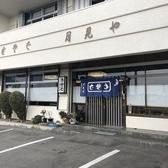 東松山 生蕎麦 月見やの雰囲気3