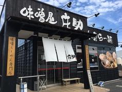 味噌屋庄助 仁戸名店の写真