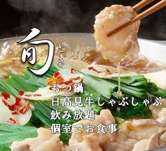 餃子 串カツ もつ鍋 旬 トキの写真