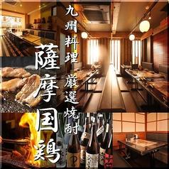 薩摩国鶏 三軒茶屋の写真