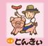 農家のレストラン とんきいのロゴ
