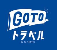 GoToイート×GoToトラベル【地域共通クーポン対応店舗】