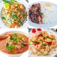 タイ料理も大評判! 全部4種類。750円~!