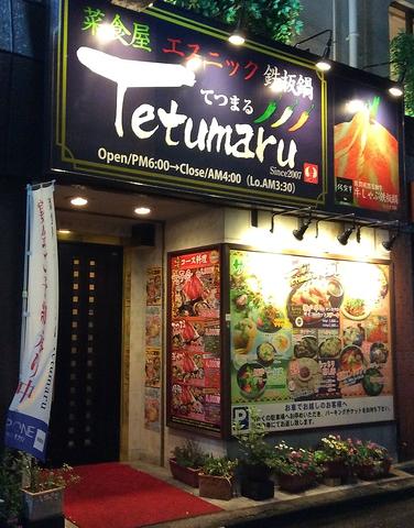 鉄板鍋 ステーキ Tetumaru てつまる