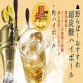 内神田店と大手町店でしか味わえない『超炭酸ハイボール』は爽快感がケタ違い!あっという間に疲れが吹き飛びます!香川県を筆頭に新潟県などで醸造された日本酒の数々。野らぼー自慢の香川名酒「金陵」を筆頭に皆様の合う日本酒をお探しください。取り扱い銘柄のお問合せもお気軽にどうぞ。宴会のご予約毎日元気に承り中!!