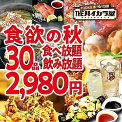 The ハイカラ屋 津田沼店の特集写真