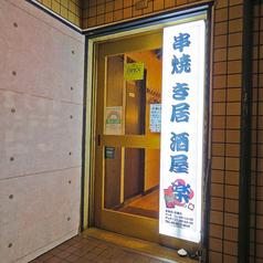 串焼き居酒屋楽 赤坂店の写真