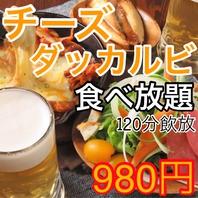 【チーズダッカルビ食べ放題】単品飲み放題120分980円~