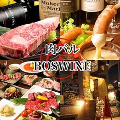裏横 肉バル BOSWAIN ボースンの写真